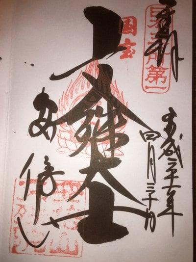 奈良県安倍文殊院 の本殿