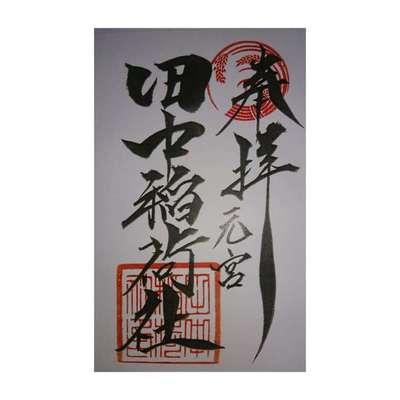 神奈川県大稲荷神社の御朱印
