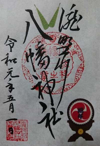 東京都滝野川八幡神社の御朱印