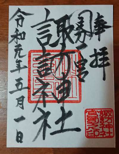 宮城県諏訪神社の御朱印