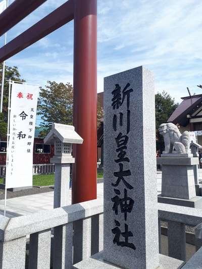 新川皇大神社の建物その他