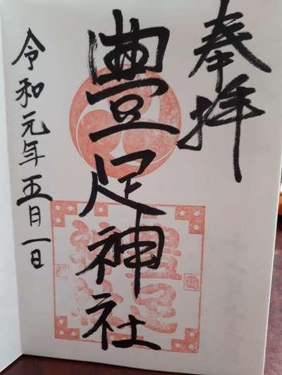 北海道豊足神社の御朱印