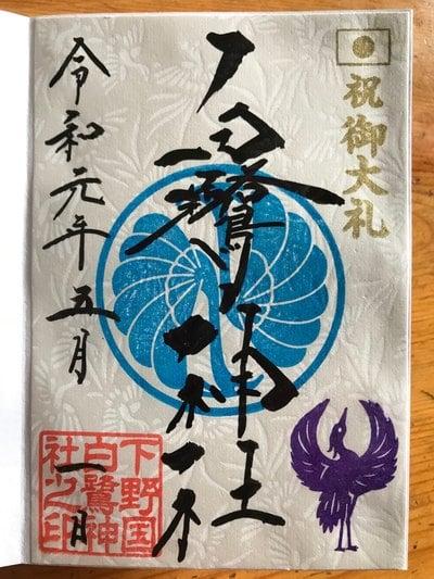 栃木県白鷺神社の写真