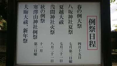 賀茂別雷神社の写真