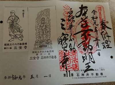 東京都三寳寺の御朱印