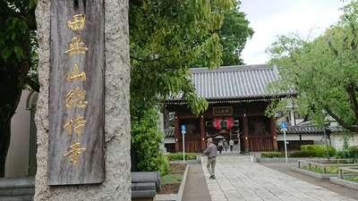 總持寺(東京都)