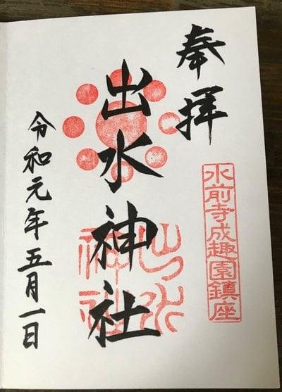 熊本県出水神社の御朱印