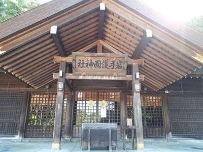 岩手県岩手護国神社の写真