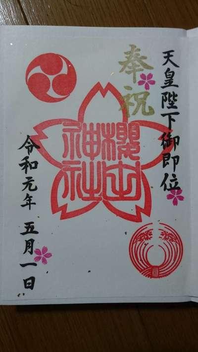 東京都櫻田神社の御朱印
