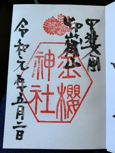 山梨県金櫻神社の本殿