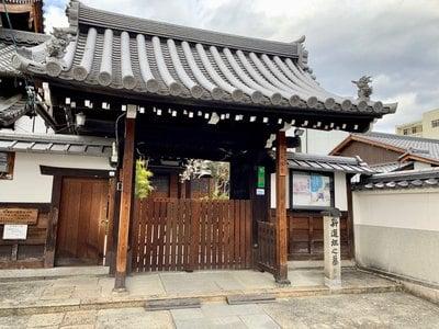 京都府光縁寺の山門