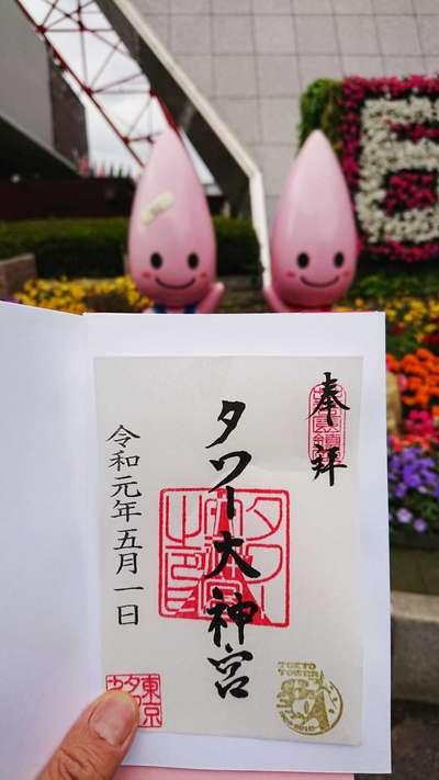 東京都タワー大神宮の御朱印