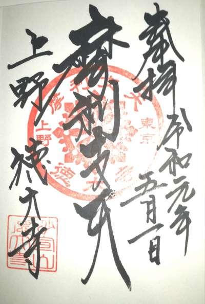 徳大寺(摩利支天)の写真