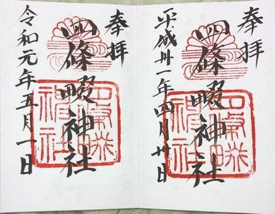 四條畷神社の御朱印