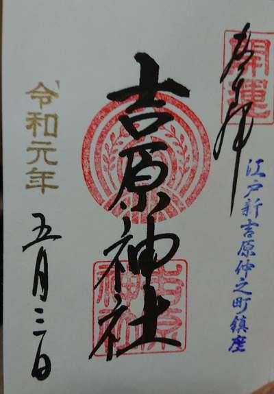東京都吉原神社の御朱印
