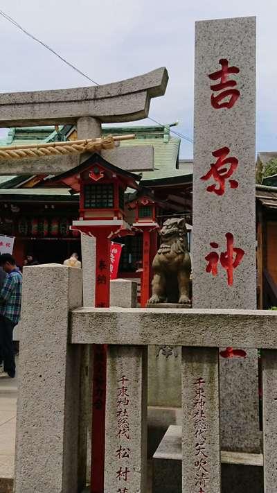 吉原神社(東京都)