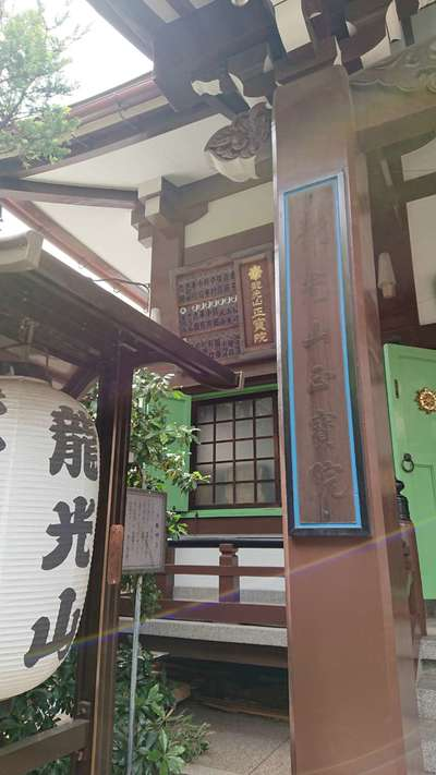 正宝院(飛不動尊)(東京都)
