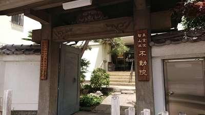 東京都寿不動院の写真