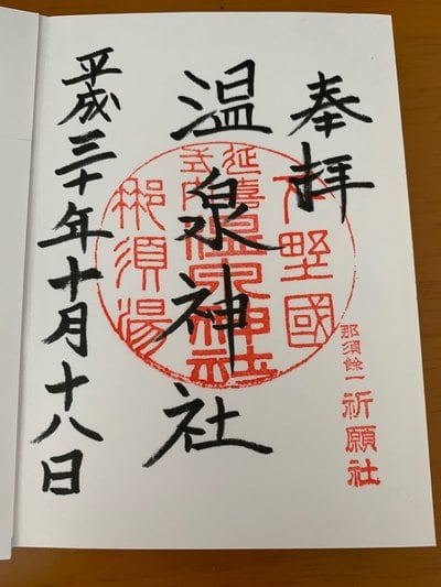 栃木県那須温泉神社の御朱印
