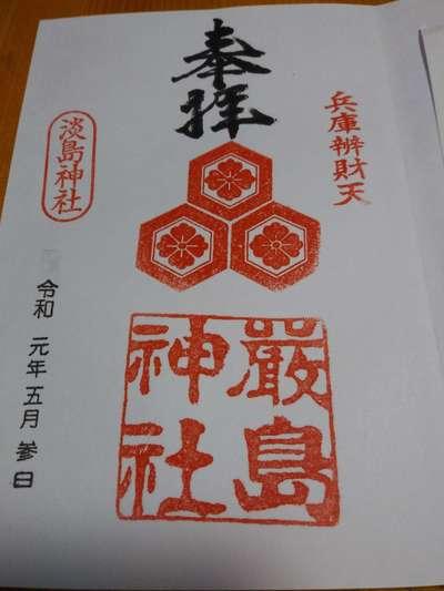 兵庫嚴島神社の御朱印