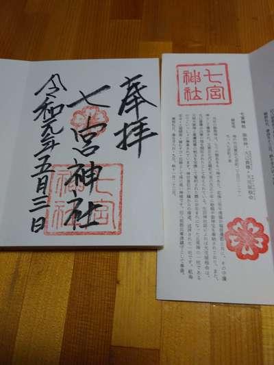 七宮神社の授与品その他
