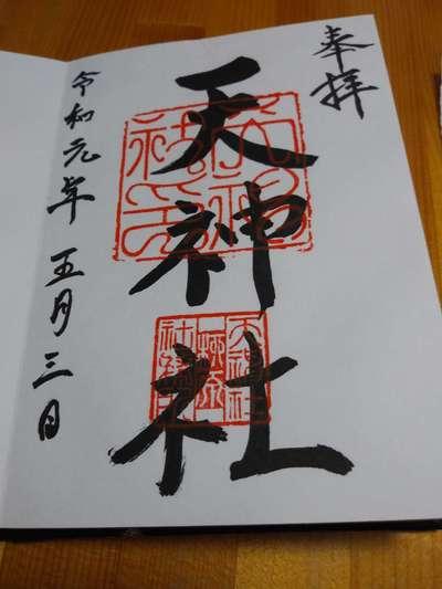 柳原蛭子神社の近くの神社お寺|柳原天神社