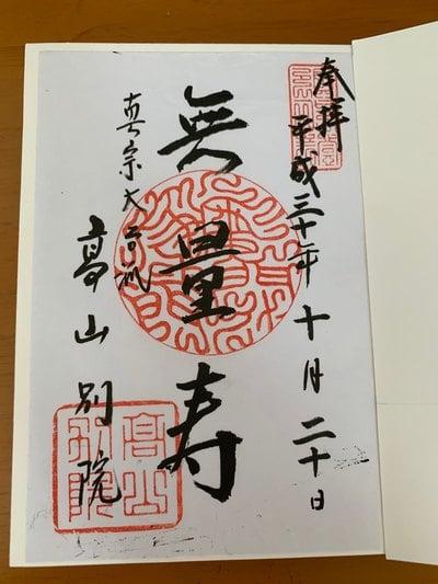 秋葉神社の近くの神社お寺|照蓮寺
