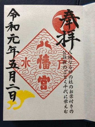 水戸八幡宮(茨城県常陸青柳駅) - 未分類の写真
