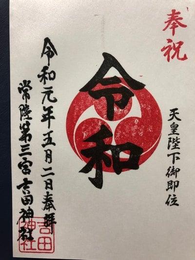 茨城県常陸第三宮 吉田神社の本殿