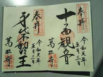 万松寺(愛知県)