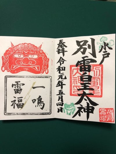 茨城県別雷皇太神の御朱印