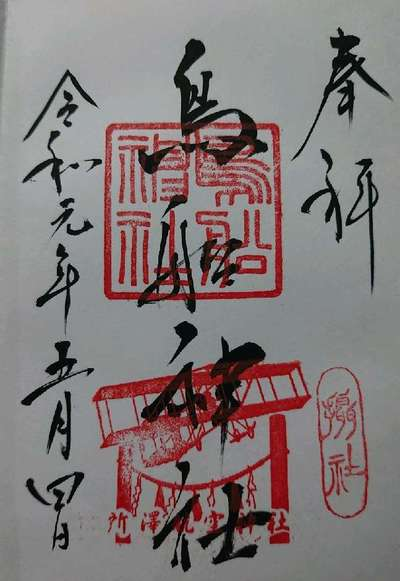 埼玉県所澤神明社の御朱印