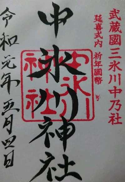 埼玉県中氷川神社の御朱印
