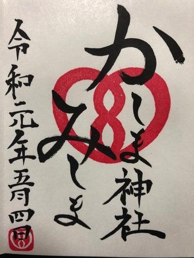 茨城県鹿嶋三嶋神社の写真