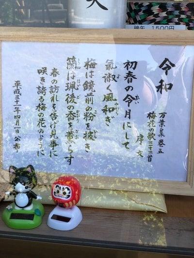 愛宕神社(茨城県)