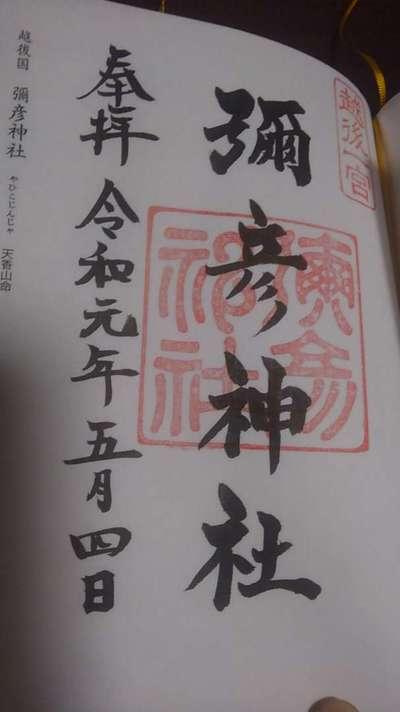 新潟県彌彦神社の御朱印