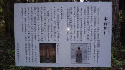 本宮神社(茨城県)