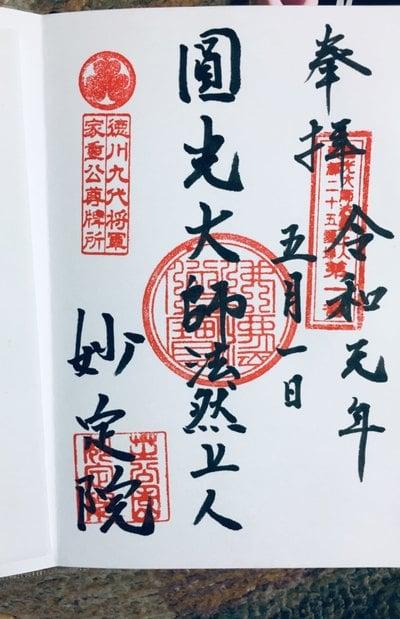 東京都妙定院の御朱印