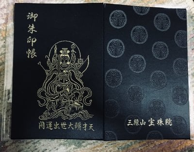 東京都宝珠院の御朱印帳
