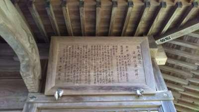 茨城県津神社の歴史