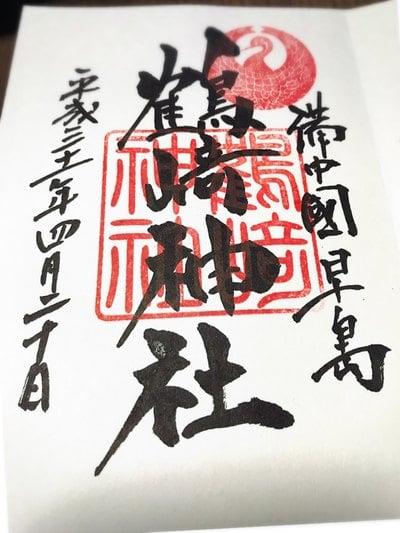 鶴崎神社の御朱印