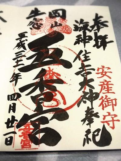 岡山県五香宮の御朱印