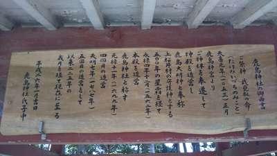 茨城県鹿島神社の歴史