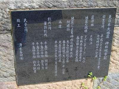 牛島 女體神社の歴史