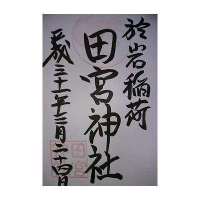 東京都於岩稲荷田宮神社の御朱印