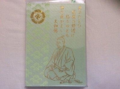 東京都松陰神社の御朱印帳