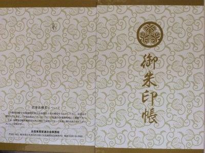 日光東照宮のご朱印帳(栃木県東武日光駅)