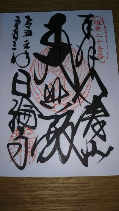 茨城県日輪寺の御朱印