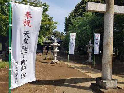 茨城県香取社(伏木香取神社)の写真