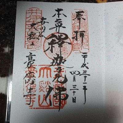 東京都豪徳寺の本殿